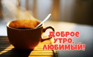 https://prazdniki.club/wp-content/uploads/2019/06/dobroe_utro_lyubimyy_1_18070731-300x185.jpg